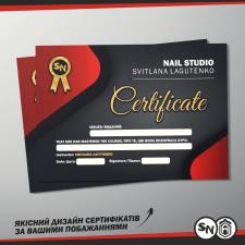 Розробка сертифікатів за чіткими побажаннями