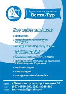 "Турагентство ""Веста-Тур"""