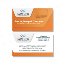 Визитка для компании PARTNER