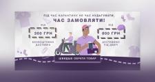 Дизайн карантинного слайдера для веб-сайта
