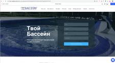 Веб сайт под ключ для бассейновой фирмы