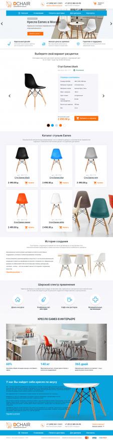 Кресла и стулья Eames в Москве