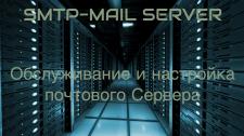 Настройка для MAIL сервера