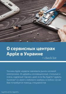 О сервисных центрах в Украине (+ чек-лист)