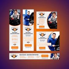 Дизайн баннерной рекламы для AutoPoezd
