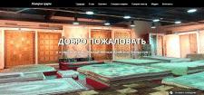 Сайта Империя ковров