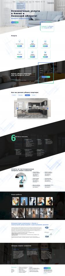 Редизайн сайта Клининговые услуги