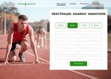 Регистрации на марафон