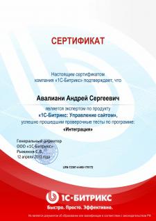 """Сертификат по 1С-Битрикс """"Интеграция"""" (1С + сайт)"""