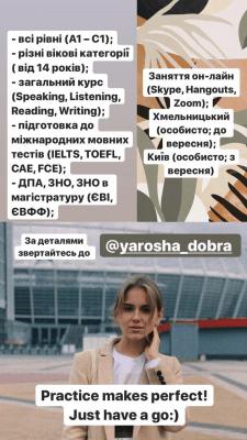 Викладач/перекладач англійської та німецької мови