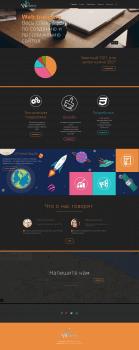 Сайт Web Industry