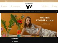 Онлайн-магазин одежды TAKE AWAY