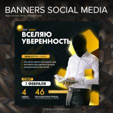 Креатив для таргетированной рекламы онлайн курса