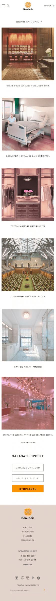 Сайт Дизайна интерьеров