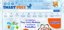 SmartPrix