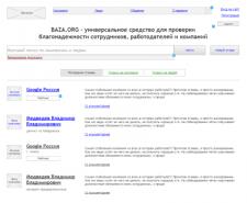 Проект сайта размещения компромата на компании