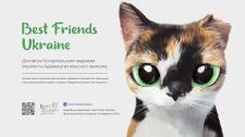 карточка організації BestFriendsUkraine