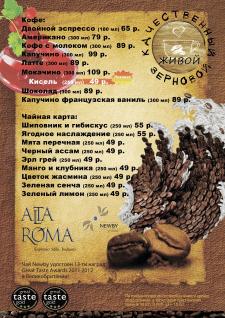 Макет меню для кофейни (реализованный  Газпром)