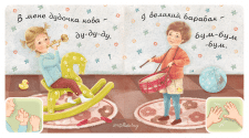 для детской книги