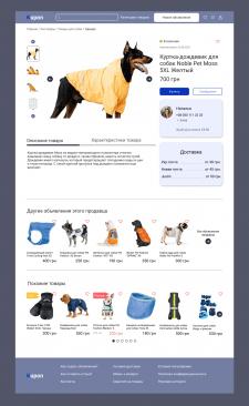 Шаблон объявления для интернет-магазина
