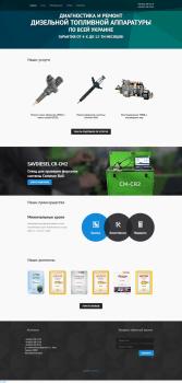 Сайт под ключ для компании SAVDIESEL