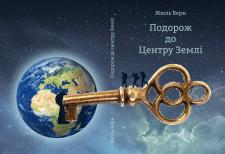 """обложка к книге """"Путешествие к центру Земли"""""""