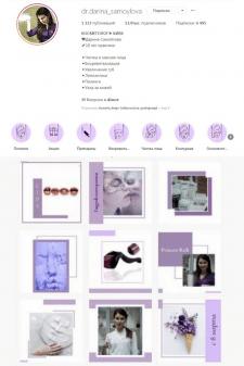 Продвижение аккаунта косметолога