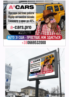Зовнішня реклама - дизайн для борду