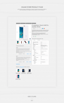 Online store product page