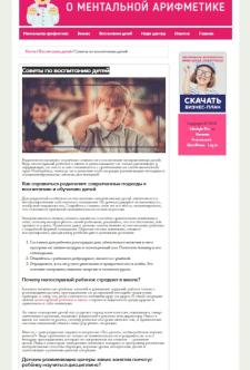 Советы по воспитанию гиперактивных детей