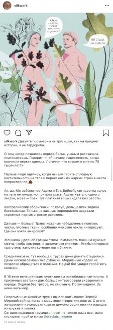 Крутая история для магазина нижнего белья)