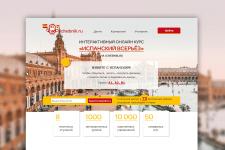 Дизайн сайта для школы изучения испанского языка