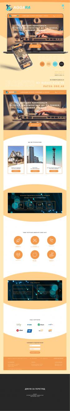 Landing page для інтернет провайдера