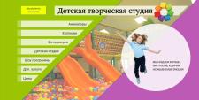Шаблон детского развлекательного центра