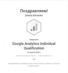 Сертификат Analytics Individual Qualification