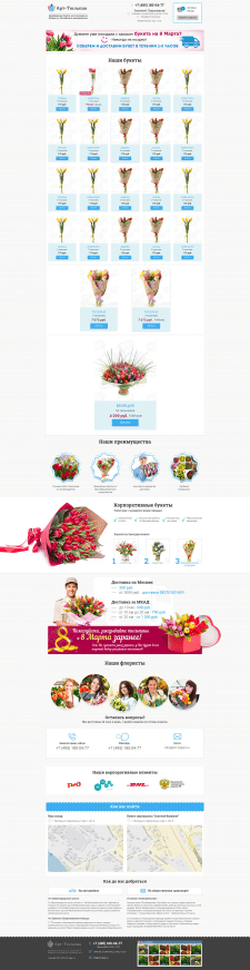 Лэндинг доставка цветов