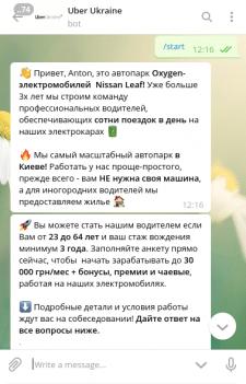 Воронка для поиска сотрудников Uber Ukraine