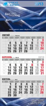 """Квартальный календарь """"Стеклосервис"""""""