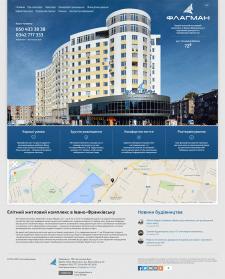 Сайт житлового комплексу «Флагман»