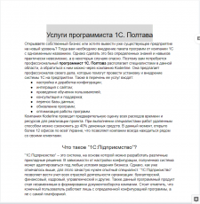 Услуги программиста 1С. Полтава