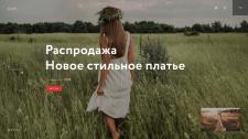Сайт для интернет магазина по одежде