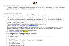 SEO-аудит сайта