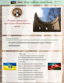 Сайт для азербайджанского культурного фонда