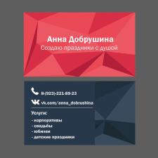 дизайн визитки для ведущей праздников
