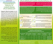 Арабський текст