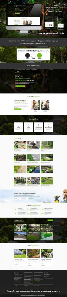 Корпоративный сайт - Ландшафтный дизайн
