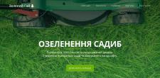 Лендинг  для компании по озеленению