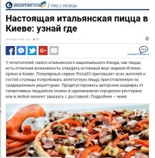 Настоящая итальянская пицца в Киеве: узнай где