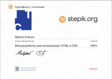 Сертификация по HTML/CSS