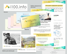 Фирменный стиль для проекта i100.info